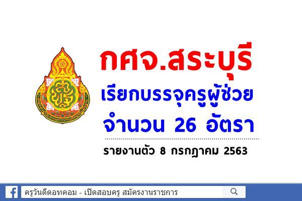 กศจ.สระบุรี เรียกบรรจุครูผู้ช่วย 26 อัตรา - รายงานตัว 8 กรกฎาคม 2563