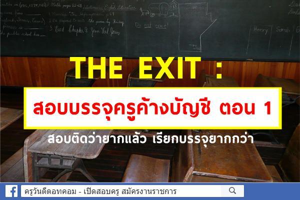 THE EXIT : สอบบรรจุครูค้างบัญชี ตอน 1