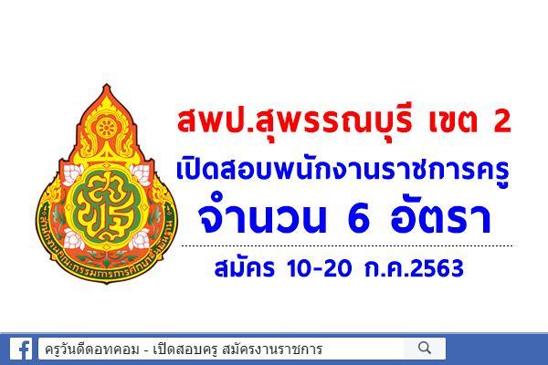 สพป.สุพรรณบุรี เขต 2 เปิดสอบพนักงานราชการครู 6 อัตรา สมัคร 10-20 ก.ค.2563