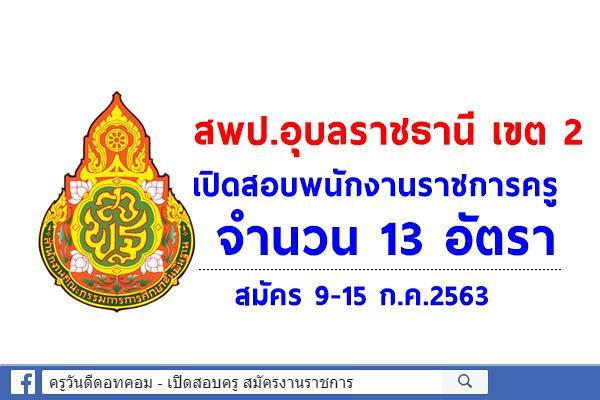 สพป.อุบลราชธานี เขต 2 เปิดสอบพนักงานราชการครู 13 อัตรา สมัคร 9-15 ก.ค.2563