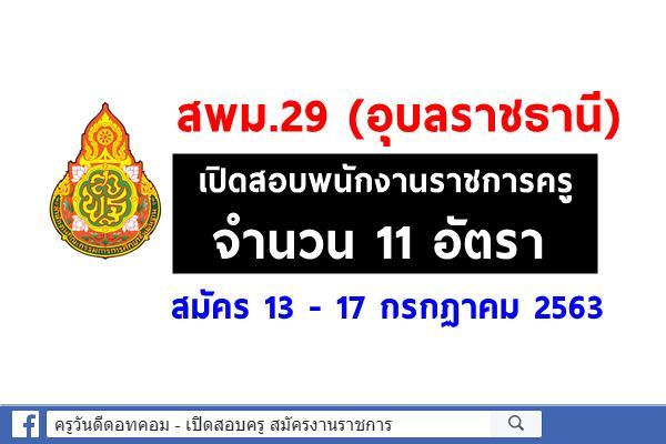 สพม.29 เปิดสอบพนักงานราชการครู 11 อัตรา สมัคร 13 - 17 กรกฏาคม 2563
