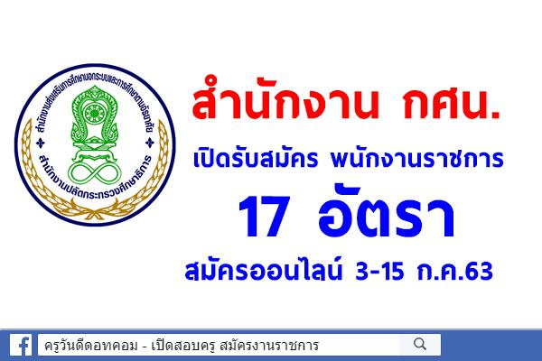 สำนักงาน กศน. เปิดรับสมัคร พนักงานราชการ 17 อัตรา สมัครออนไลน์ 3-15 ก.ค.63