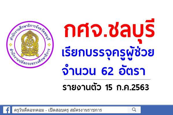 กศจ.ชลบุรี เรียกบรรจุครูผู้ช่วย 62 อัตรา - รายงานตัว 15 ก.ค.2563
