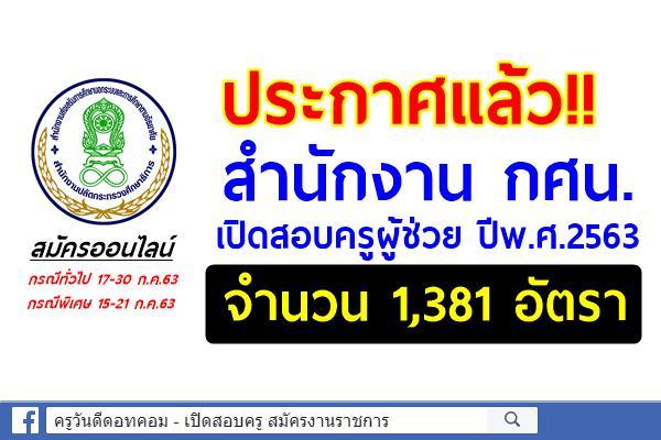 ประกาศแล้ว!! สำนักงาน กศน.เปิดสอบครูผู้ช่วย 1,381 อัตรา สมัครออนไลน์