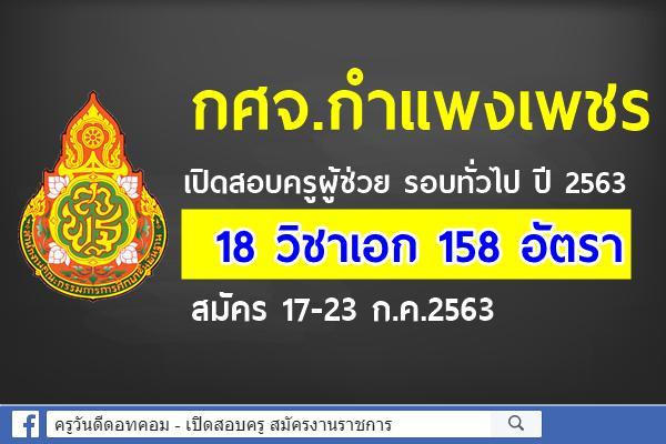 กศจ.กำแพงเพชร เปิดสอบครูผู้ช่วย รอบทั่วไป ปี 2563 จำนวน 18 วิชาเอก 158 อัตรา สมัคร 17-23 ก.ค.2563