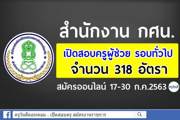 สำนักงาน กศน.เปิดสอบครูผู้ช่วย รอบทั่วไป 318 อัตรา สมัครออนไลน์ 17-30 ก.ค.2563