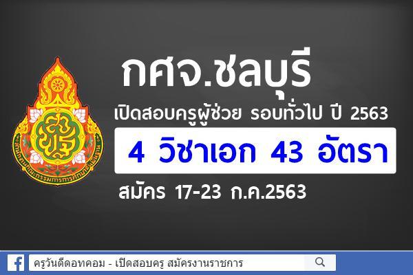 กศจ.ชลบุรี เปิดสอบครูผู้ช่วย รอบทั่วไป ปี 2563 จำนวน 4 วิชาเอก 43 อัตรา สมัคร 17-23 ก.ค.2563