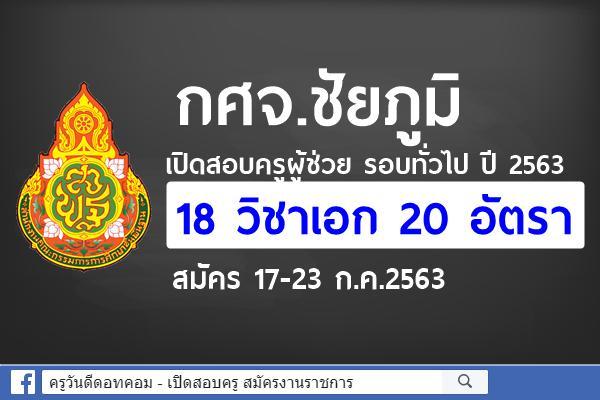 กศจ.ชัยภูมิ เปิดสอบครูผู้ช่วย รอบทั่วไป ปี 2563 จำนวน 18 วิชาเอก 20 อัตรา สมัคร 17-23 ก.ค.2563