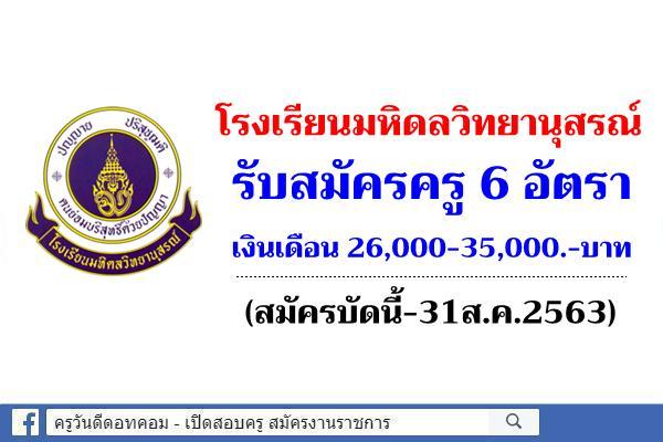 โรงเรียนมหิดลวิทยานุสรณ์ รับสมัครครู 6 อัตรา เงินเดือน 26,000-35,000.-บาท (สมัครบัดนี้-31ส.ค.2563)