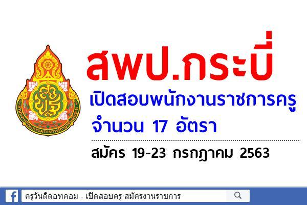 สพป.กระบี่ เปิดสอบพนักงานราชการครู 17 อัตรา สมัคร 19-23 กรกฎาคม 2563