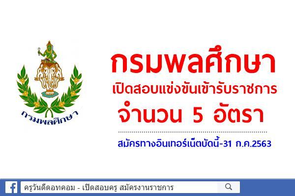 กรมพลศึกษา เปิดสอบแข่งขันเข้ารับราชการ 5 อัตรา สมัครทางอินเทอร์เน็ตบัดนี้-31 ก.ค.2563