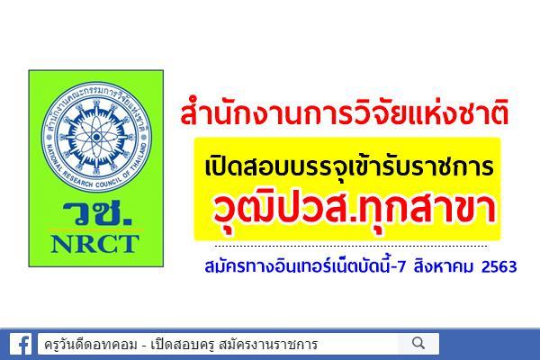 สำนักงานการวิจัยแห่งชาติ เปิดสอบบรรจุเข้ารับราชการ วุฒิปวส.ทุกสาขา สมัครทางอินเทอร์เน็ตบัดนี้-7 สิงหาคม 2563