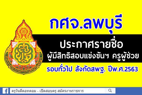 กศจ.ลพบุรี ประกาศรายชื่อผู้มีสิทธิสอบครูผู้ช่วย รอบทั่วไป ปีพ.ศ.2563