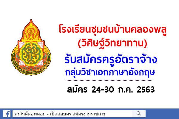 โรงเรียนชุมชนบ้านคลองพลู (วิศิษฐ์วิทยาทาน) รับสมัครครูอัตราจ้างวิชาเอกภาษาอังกฤษ สมัคร 24-30 ก.ค. 2563