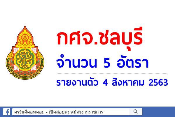 กศจ.ชลบุรี เรียกบรรจุครูผู้ช่วย ครั้งที่ 13 จำนวน 5 อัตรา - รายงานตัว 4 สิงหาคม 2563