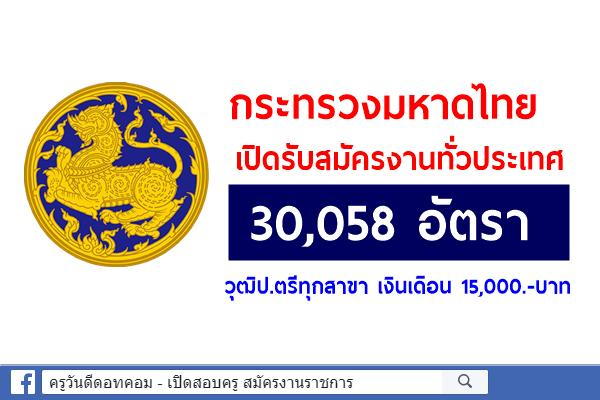 โอกาสดี ๆ มาแล้ว !! กระทรวงมหาดไทย เปิดรับสมัครงาน 30,058 อัตรา วุฒิป.ตรีทุกสาขา เงินเดือน 15,000.-บาท