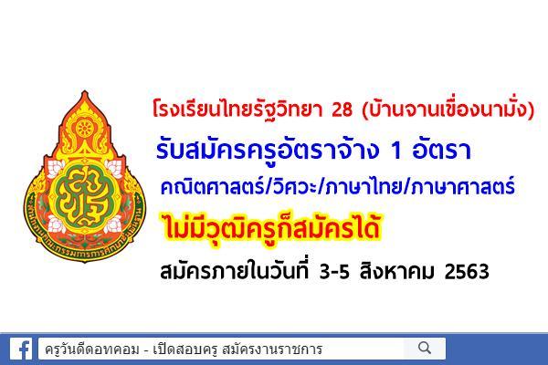 โรงเรียนไทยรัฐวิทยา 28 (บ้านจานเขื่องนามั่ง) รับสมัครครูอัตราจ้าง 1 อัตราไม่มีวุฒิครูก็สมัครได้
