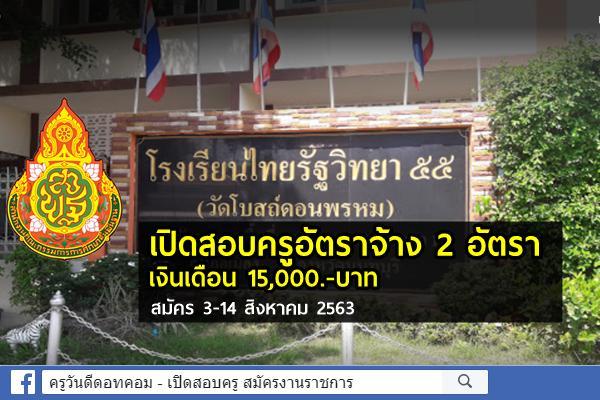 โรงเรียนไทยรัฐวิทยา 55 (วัดโบสถ์ดอนพรหม) เปิดสอบครูอัตราจ้าง 2 อัตรา สมัคร 3-14 สิงหาคม 2563