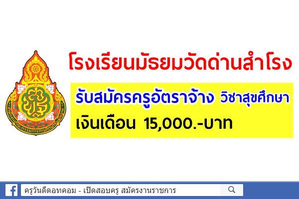 โรงเรียนมัธยมวัดด่านสำโรง รับสมัครครูอัตราจ้าง วิชาสุขศึกษา เงินเดือน 15,000.-บาท
