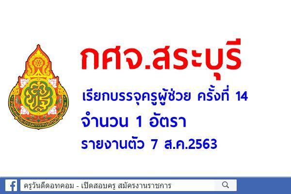 กศจ.สระบุรี เรียกบรรจุครูผู้ช่วย ครั้งที่ 14 (แทนผู้สละสิทธิ์) จำนวน 1 อัตรา - รายงานตัว 7 ส.ค.2563