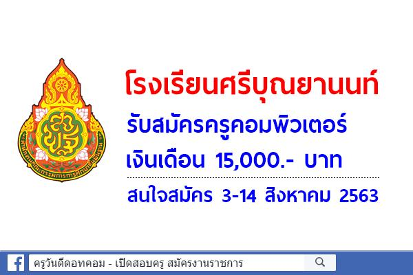 โรงเรียนศรีบุณยานนท์ รับสมัครครูคอมพิวเตอร์ เงินเดือน 15,000.- บาท สมัคร 3-14 สิงหาคม 2563