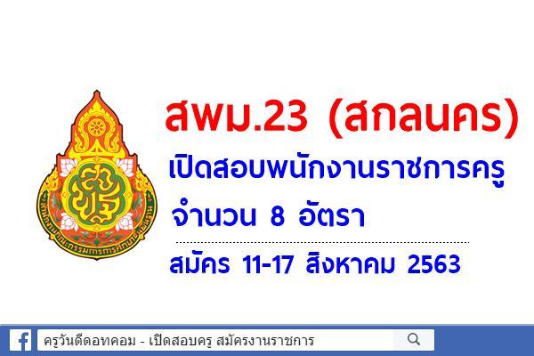 สพม.23 (สกลนคร) เปิดสอบพนักงานราชการ ตำแหน่งครูผู้สอน 8 อัตรา สมัคร 11-17 สิงหาคม 2563