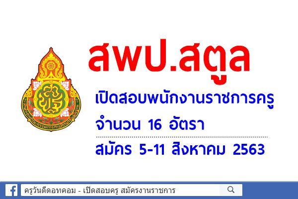 สพป.สตูล เปิดสอบพนักงานราชการครู 16 อัตรา สมัคร 5-11 สิงหาคม 2563