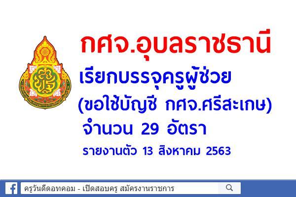 กศจ.อุบลราชธานี เรียกบรรจุครูผู้ช่วย (ขอใช้บัญชี กศจ.ศรีสะเกษ) 29 อัตรา รายงานตัว 13 สิงหาคม 2563
