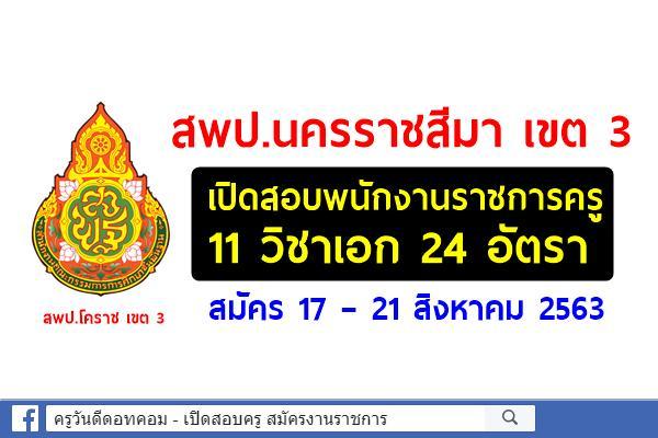 สพป.นครราชสีมา เขต 3 เปิดสอบพนักงานราชการครู 24 อัตรา สมัคร 17 – 21 สิงหาคม 2563
