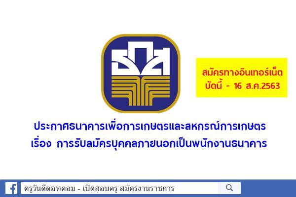 ธ.ก.ส.เปิดรับสมัครบุคคลภายนอกเป็นพนักงานธนาคาร สมัครทางอินเทอร์เน็ต บัดนี้-16 สิงหาคม 2563