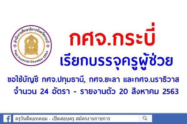กศจ.กระบี่ ขอใช้บัญชีครูผู้ช่วย ปทุมธานี, ยะลา และนราธิวาส บรรจุครูผู้ช่วย 24 อัตรา รายงานตัว 20 สิงหาคม 2563