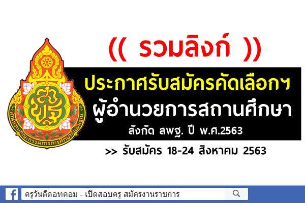 (( รวมลิงก์ )) ประกาศรับสมัครคัดเลือกฯ ผู้อำนวยการสถานศึกษา ปี พ.ศ.2563