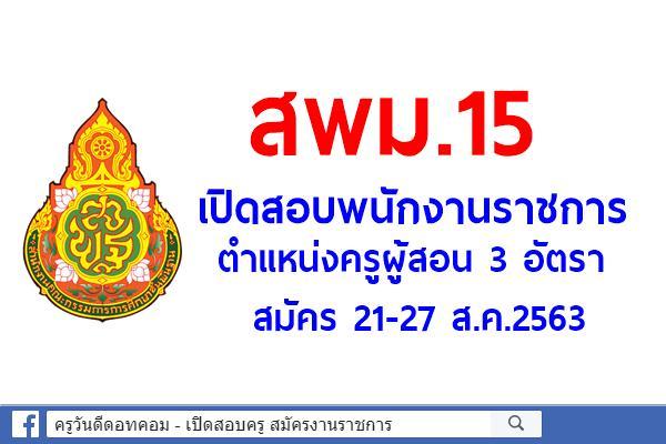 สพม.15 เปิดสอบพนักงานราชการ ครูผู้สอน 3 อัตรา สมัคร 21-27 ส.ค.2563