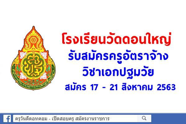 โรงเรียนวัดดอนใหญ่(ทรัพย์ประชาสรรค์) รับสมัครครูอัตราจ้าง วิชาเอกปฐมวัย สมัคร 17 - 21 สิงหาคม 2563