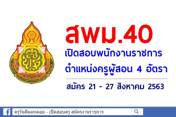 สพม.40 เปิดสอบพนักงานราชการ ตำแหน่งครูผู้สอน 4 อัตรา สมัคร 21 - 27 สิงหาคม 2563