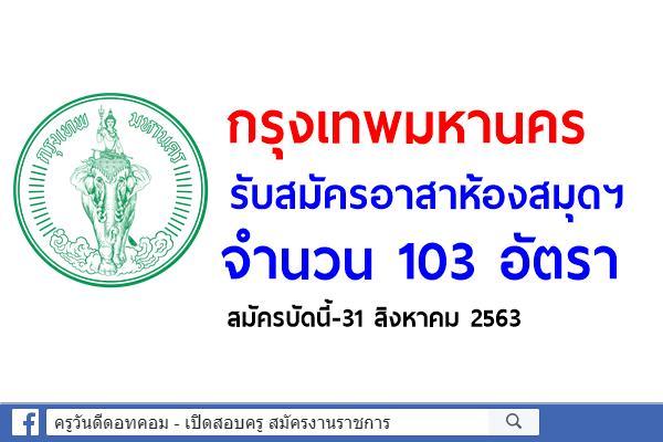กรุงเทพมหานคร รับสมัครอาสาห้องสมุดฯ จำนวน 103 อัตรา สมัครบัดนี้-31 สิงหาคม 2563