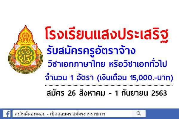 โรงเรียนแสงประเสริฐ รับสมัครครูอัตราจ้าง วิชาเอกภาษาไทย หรือวิชาเอกทั่วไป 1 อัตรา เงินเดือน 15,000.-บาท