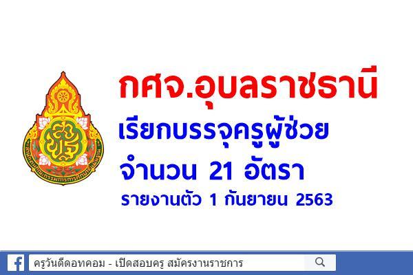 กศจ.อุบลราชธานี เรียกบรรจุครูผู้ช่วย 21 อัตรา - รายงานตัว 1 กันยายน 2563