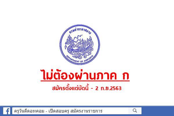 กรมท่าอากาศยาน ประกาศรับสมัครพนักงานราชการ จำนวน 5 อัตรา สมัครตั้งแต่บัดนี้ - 2 ก.ย.2563
