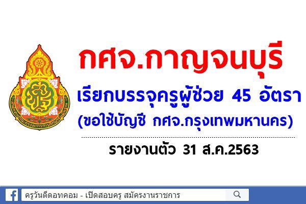 กศจ.กาญจนบุรี เรียกบรรจุครูผู้ช่วย จำนวน 45 อัตรา (ขอใช้บัญชี กศจ.กรุงเทพมหานคร) รายงานตัว 31 ส.ค.2563