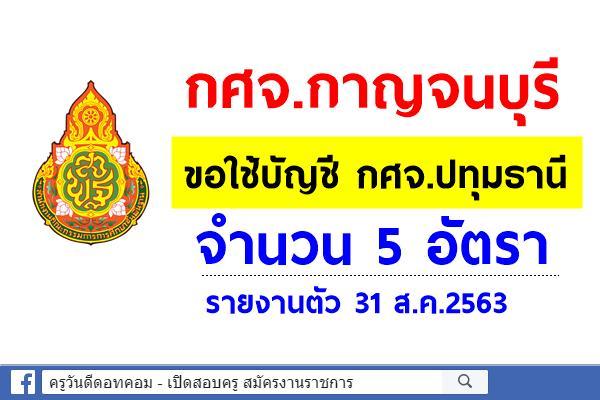 กศจ.กาญจนบุรี เรียกบรรจุครูผู้ช่วย จำนวน 5 อัตรา (ขอใช้บัญชี กศจ.ปทุมธานี) - รายงานตัว 31 ส.ค.2563