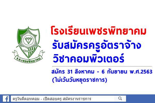 โรงเรียนเพชรพิทยาคม รับสมัครครูอัตราจ้าง วิชาคอมพิวเตอร์ สมัคร 31 ส.ค. - 6 ก.ย.2563 (ไม่เว้นวันหยุดราชการ)