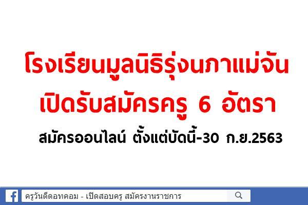 โรงเรียนมูลนิธิรุ่งนภาแม่จัน เชียงราย เปิดรับสมัครครู จำนวน 6 อัตรา สมัครตั้งแต่บัดนี้-30 ก.ย.2563