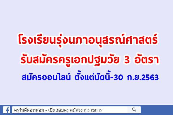 โรงเรียนรุ่งนภาอนุสรณ์ศาสตร์ เปิดรับสมัครครูเอกปฐมวัย 3 อัตรา สมัครตั้งแต่บัดนี้ - 30 กันยายน 2563