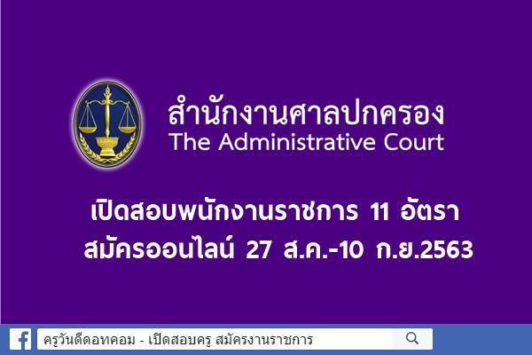 สำนักงานศาลปกครอง เปิดสอบพนักงานราชการ 11 อัตรา สมัครออนไลน์ 27 ส.ค.-10 ก.ย.2563