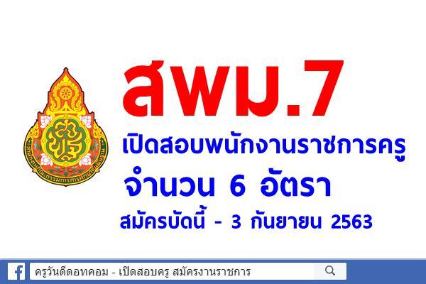 สพม.7 เปิดสอบพนักงานราชการครู 6 อัตรา สมัครบัดนี้ - 3 กันยายน 2563