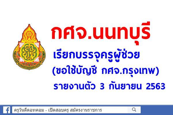 กศจ.นนทบุรี เรียกบรรจุครูผู้ช่วย (ขอใช้บัญชี กศจ.กรุงเทพ) 4 อัตรา - รายงานตัว 3 กันยายน 2563