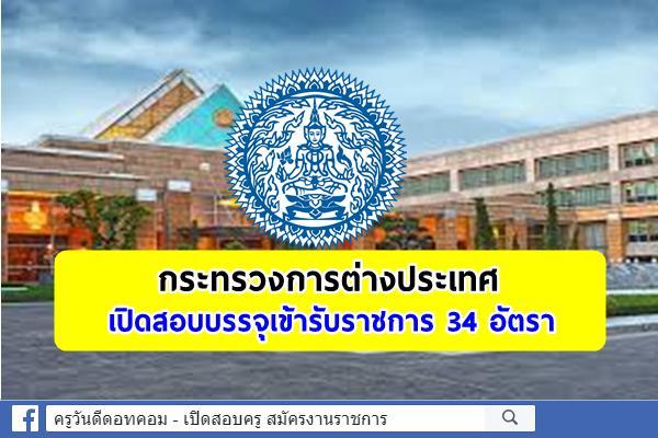 กระทรวงการต่างประเทศ เปิดสอบบรรจุเข้ารับราชการ 34 อัตรา สมัคร 10-30 ก.ย.2563