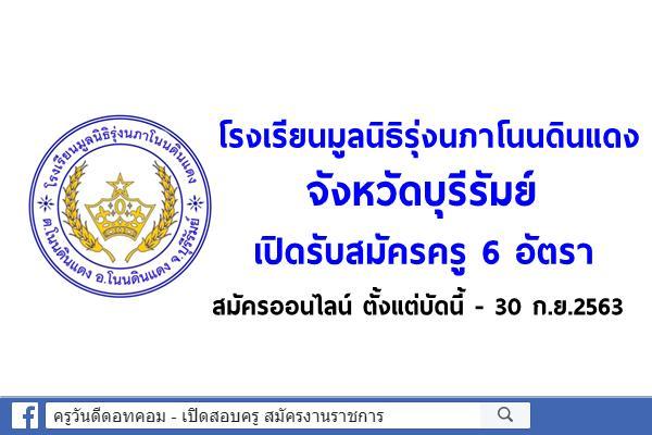 โรงเรียนมูลนิธิรุ่งนภาโนนดินแดง จังหวัดบุรีรัมย์ เปิดรับสมัครครู จำนวน 6 อัตรา บัดนี้-30ก.ย.63