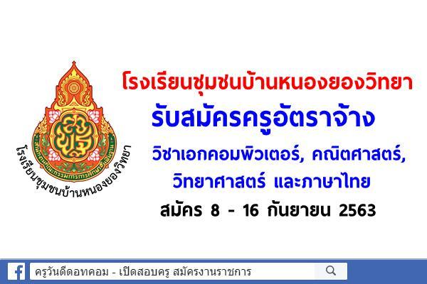 โรงเรียนชุมชนบ้านหนองยองวิทยา รับสมัครครูอัตราจ้าง วิชาเอกคอมพิวเตอร์, คณิตศาสตร์, วิทยาศาสตร์ และภาษาไทย